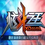 Stream Xuan Dou Zhi Wang ce soir à 21h30