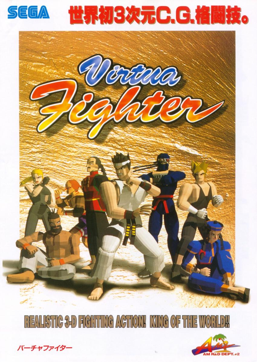 Comment Virtua Fighter inspira l'architecture de la Playstation