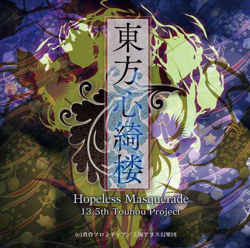 Touhou 13.5 Hopeless Masquerade est sorti