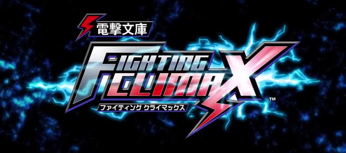 Dengeki Bunko Fighting Climax est enfin sorti dans les salles japonaises
