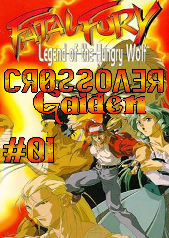 CrossOver Gaiden #01 : Fatal Fury: Legend of the Hungry Wolf